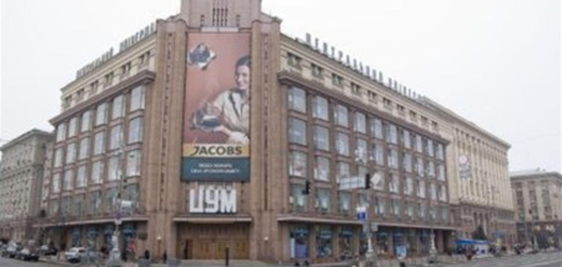 Киевский ЦУМ закрывается на год