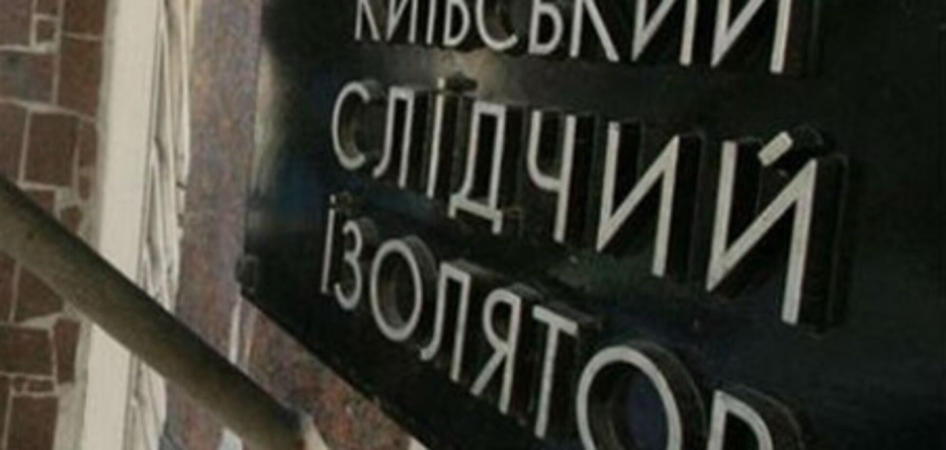 ДПСУ: хлопець у Лук'янівському СІЗО помер від удару струмом