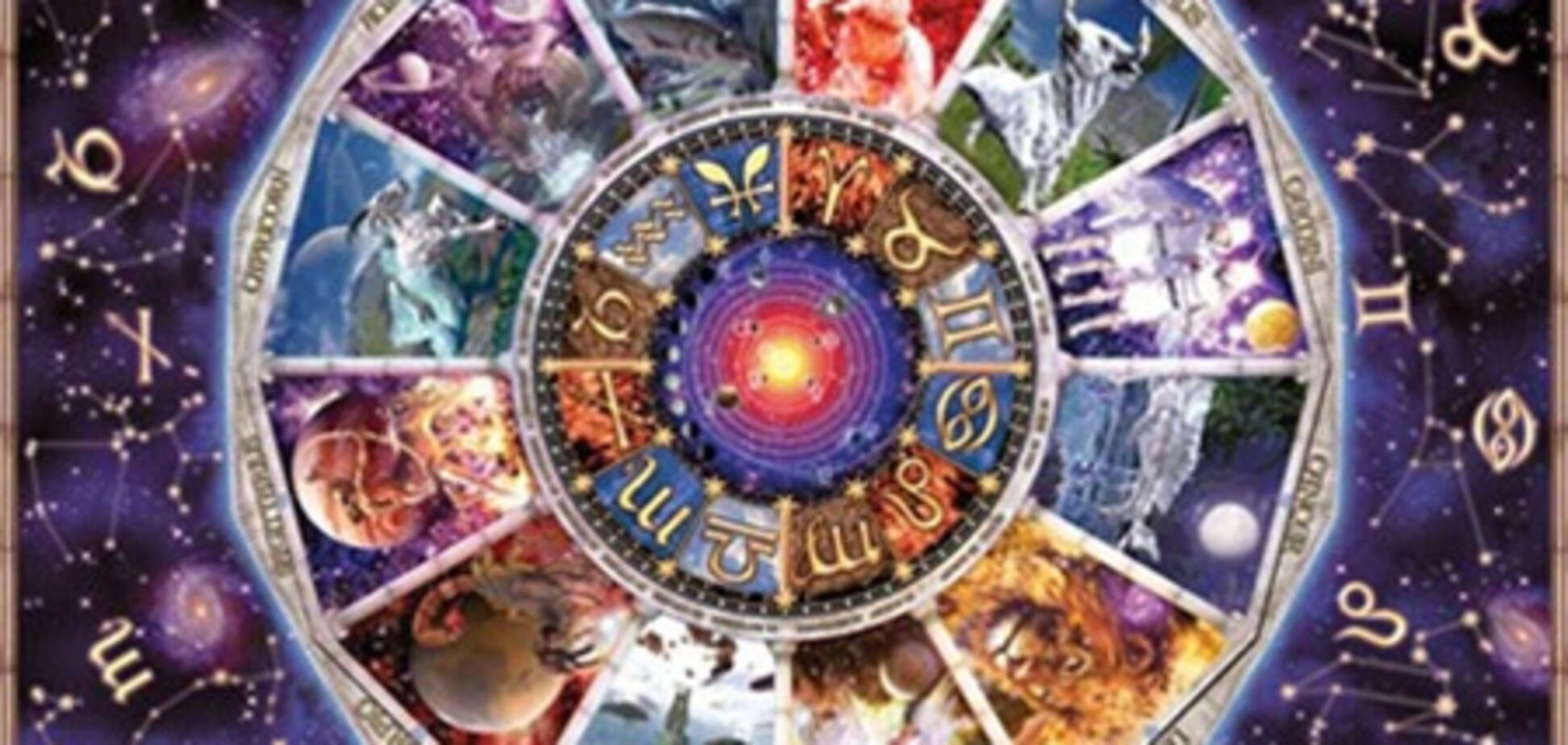 Астрологи назвали сприятливі і 'напружені' періоди 2012