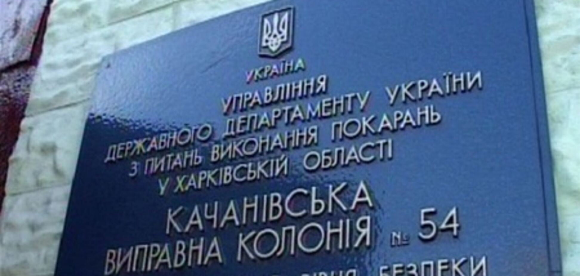 Депутаты от БЮТ приехали в Харьков на свидание с Тимошенко