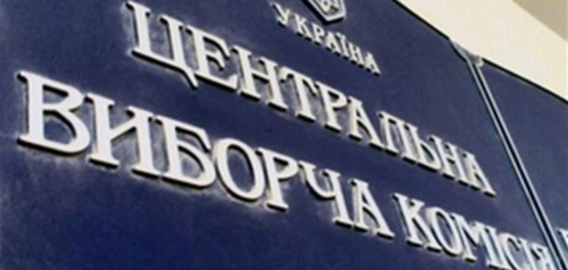 ЦИК просит 3,5 миллионов гривен на внеочередные выборы