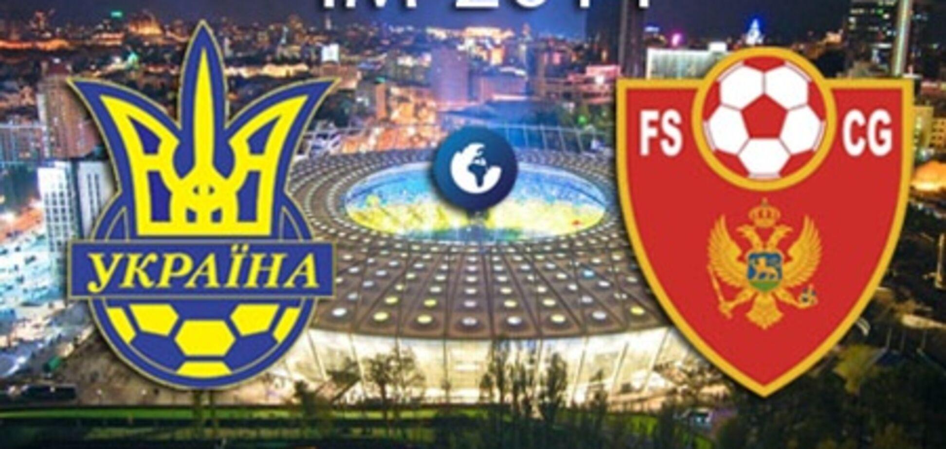 Украина - Черногория - 0:1. Хронология матча