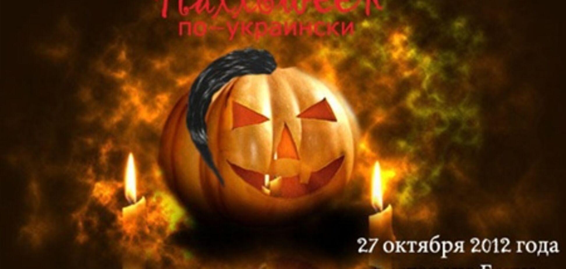 Еще не решили где и как праздновать Хеллоуин?