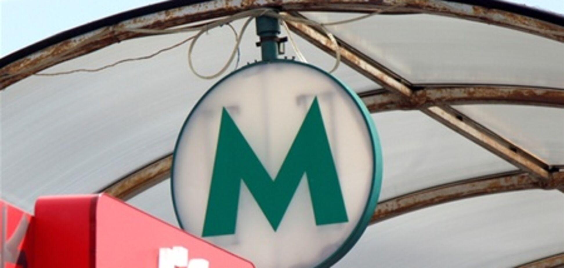 Киевское метро 'минировала' пациентка психбольницы