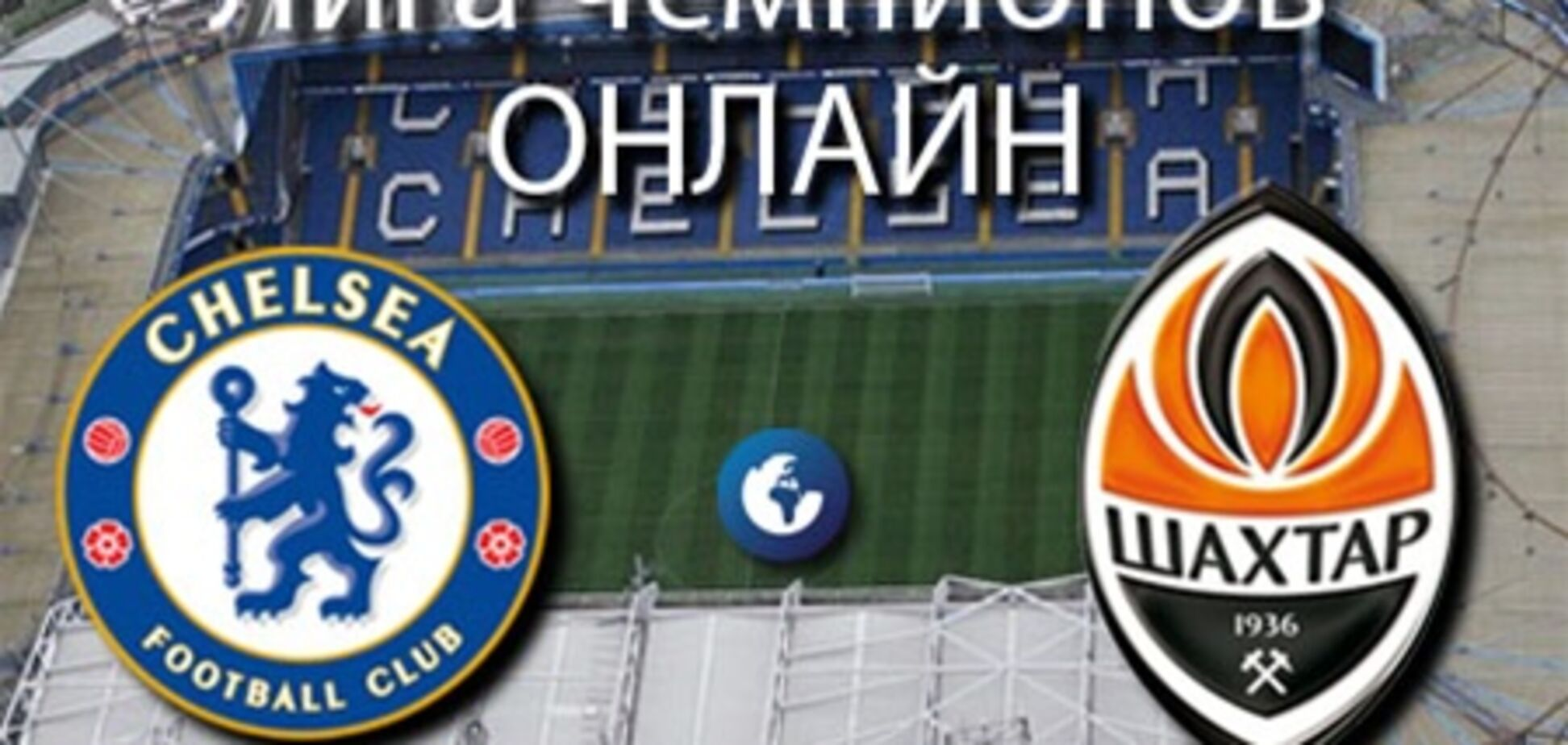 'Челси' - 'Шахтер' - 3:2. Хронология матча и видео голов