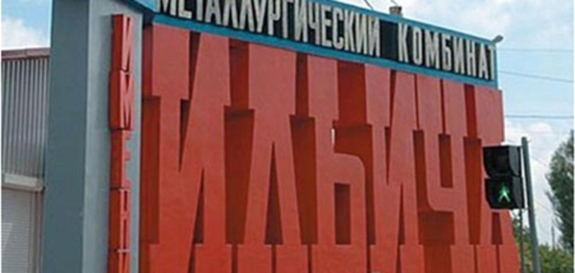 У трагедії на ММК Ілліча винен 'Уралмаш'