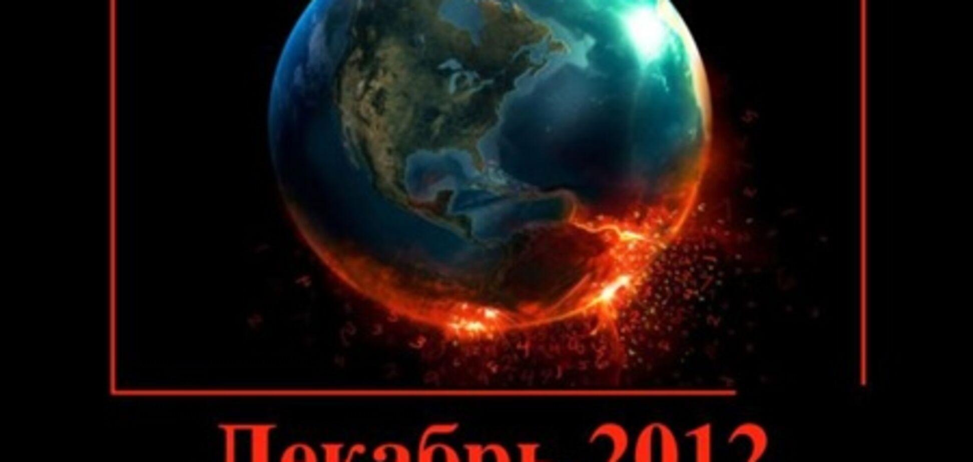 Це кінець, Світу: як українці готувалися до 21.12.12