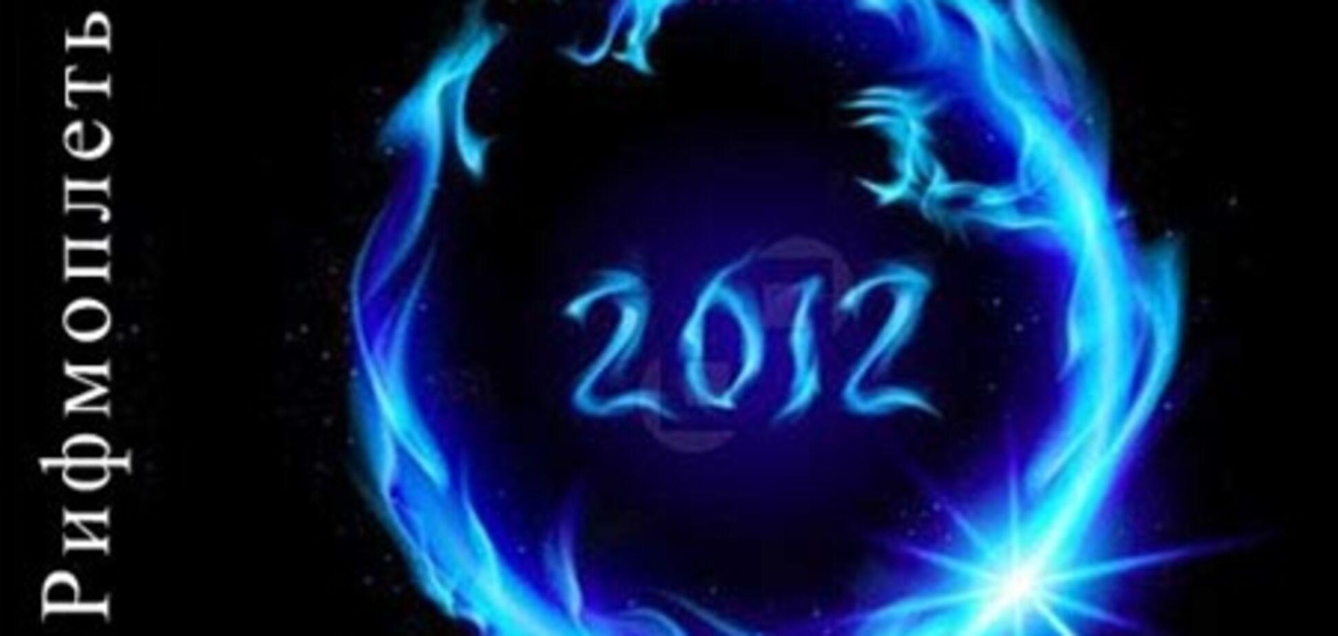 Божевільний рік