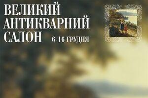 В Киеве открывается Большой антикварный салон, 5 декабря 2012