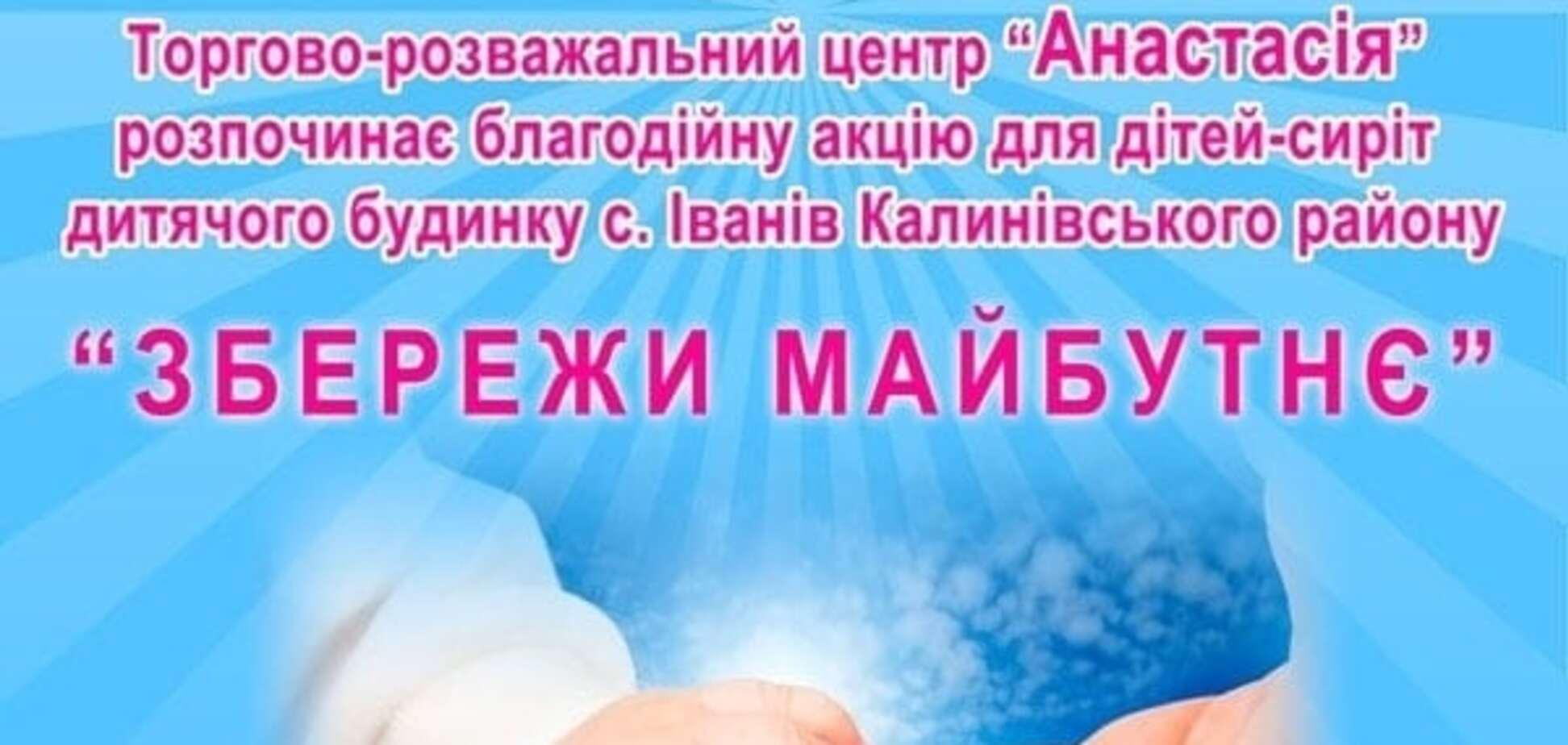 """Благотворительная акция """"ЗБЕРЕЖИ МАЙБУТНЄ"""" (г. Винница)"""