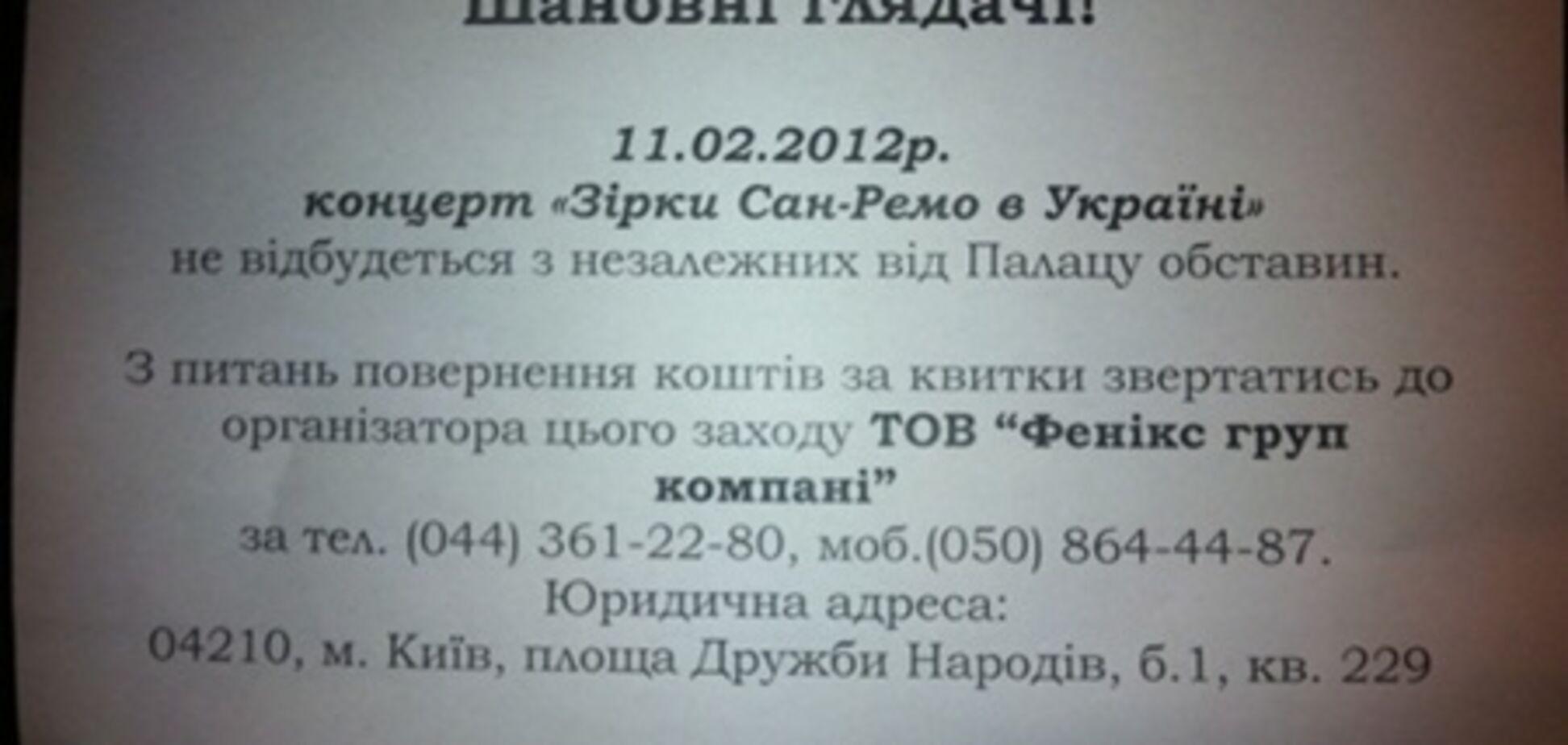 В Киеве 'кинули' любителей итальянской эстрады