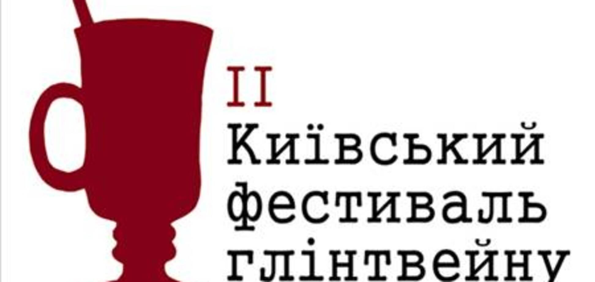 ІІ Киевский фестиваль глинтвейна