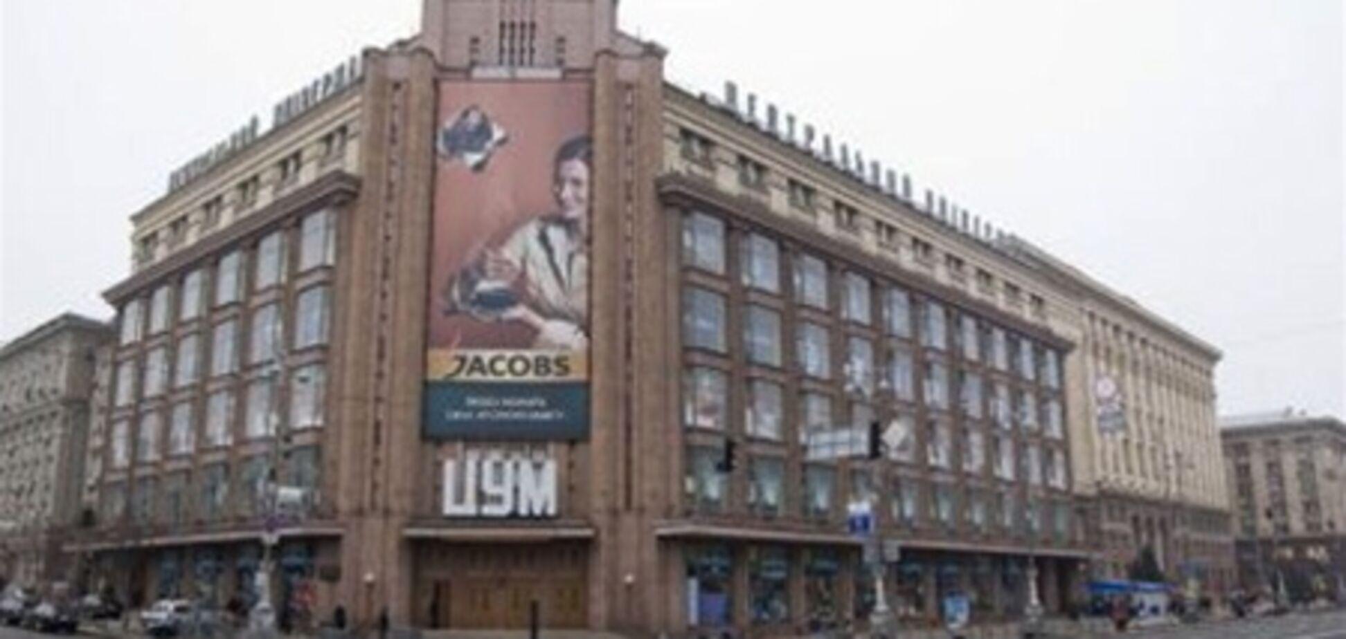 Киевский ЦУМ заработает через два года