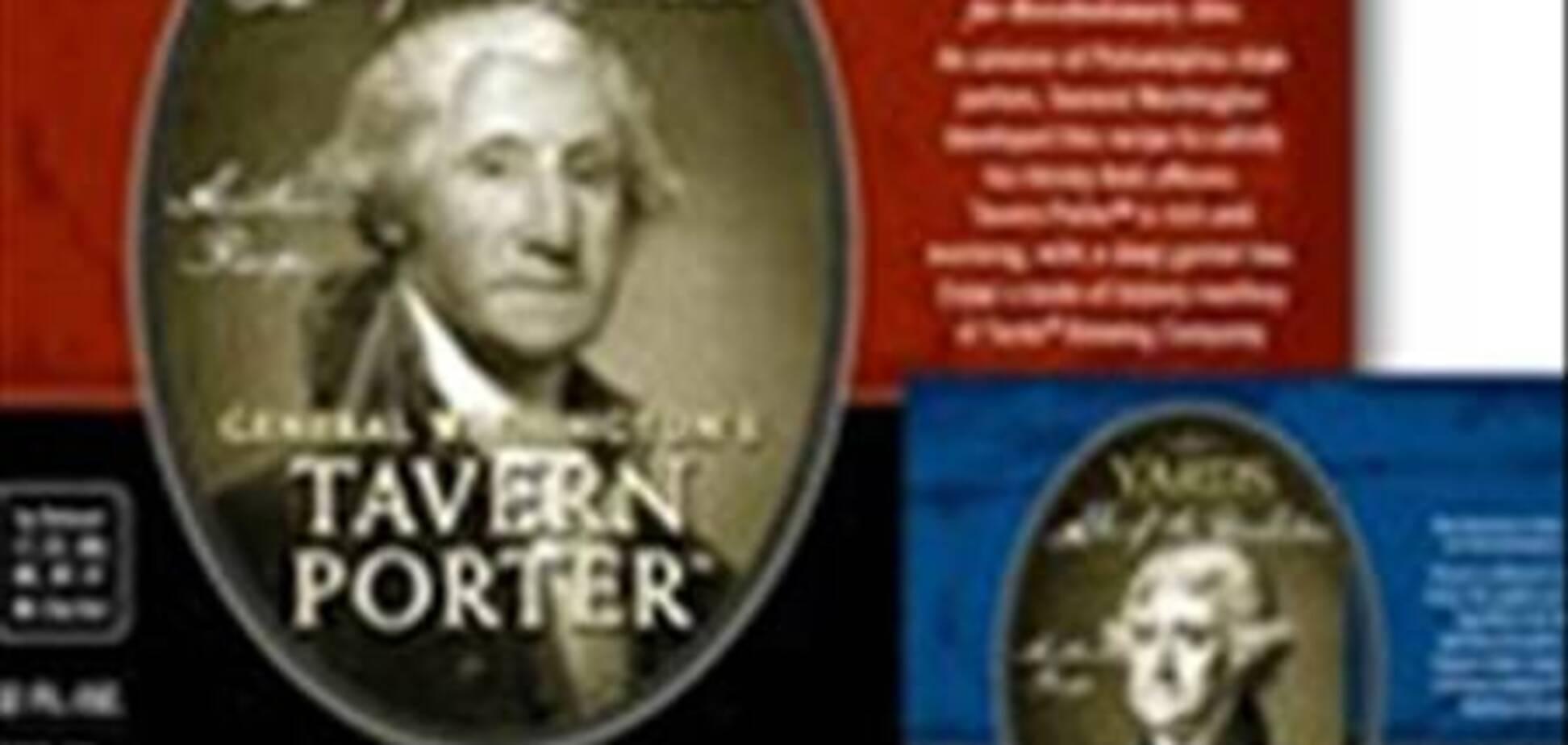 Американцы сварили пиво по рецепту Джорджа Вашингтона