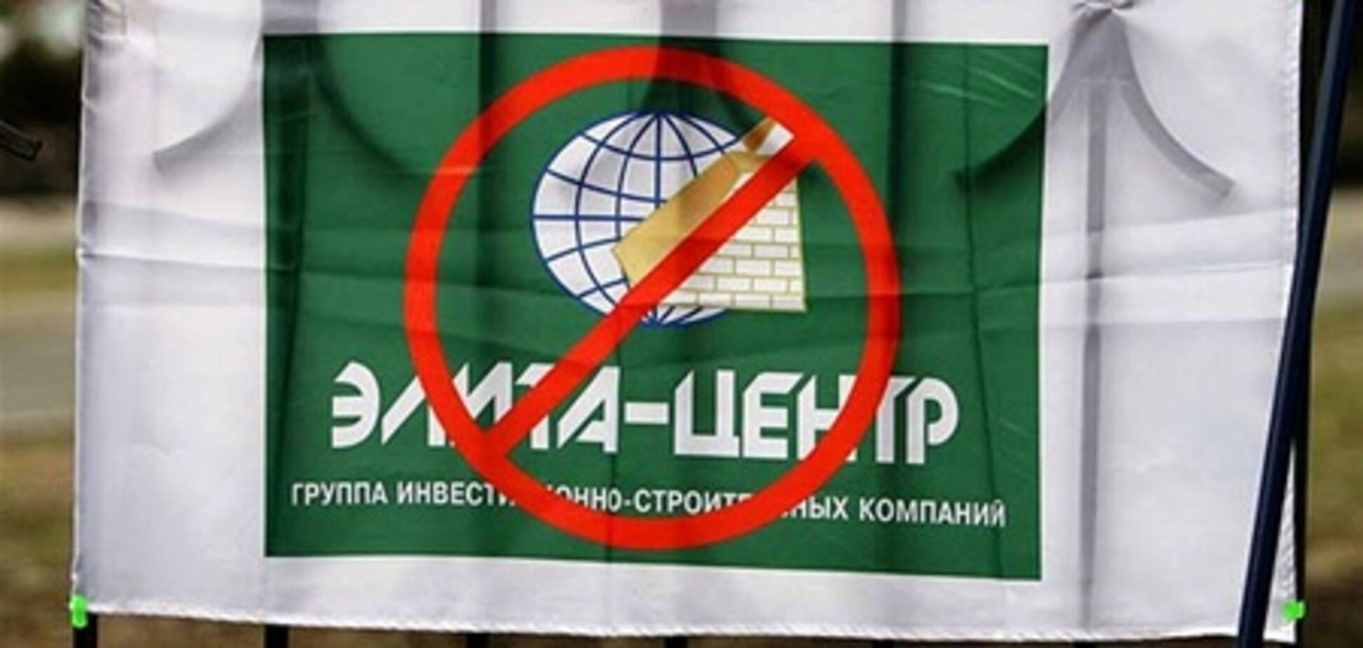 В Киеве обнаружили 40 афер в стиле 'Элита-центра'