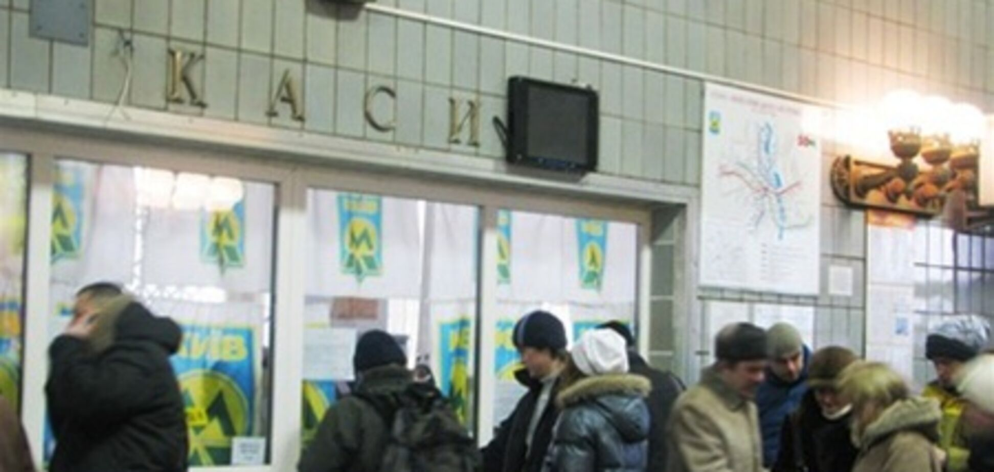 Работники метро 'заработали' на пассажирах миллион