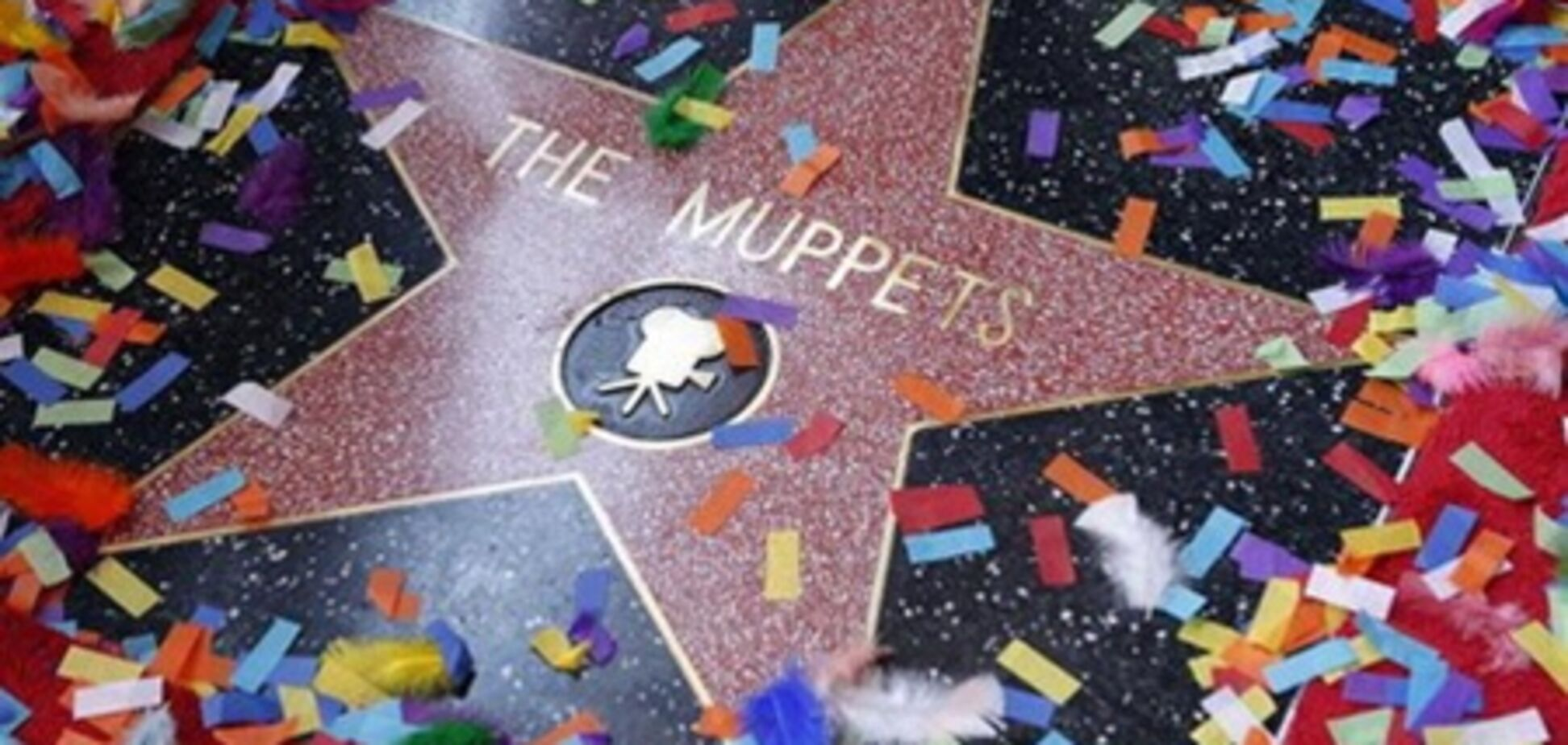 Маппеты получили звезду