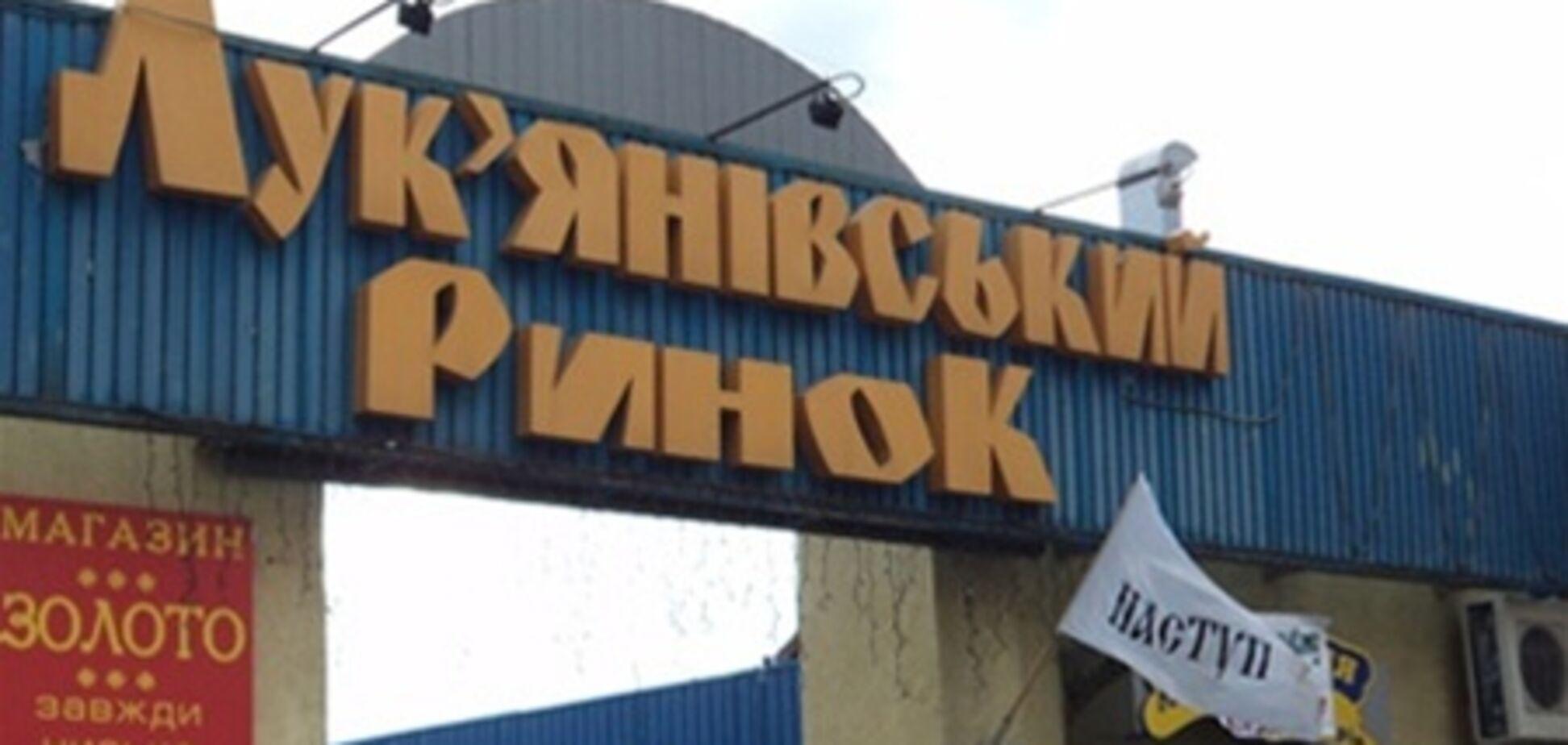 Война за Лукьяновский рынок