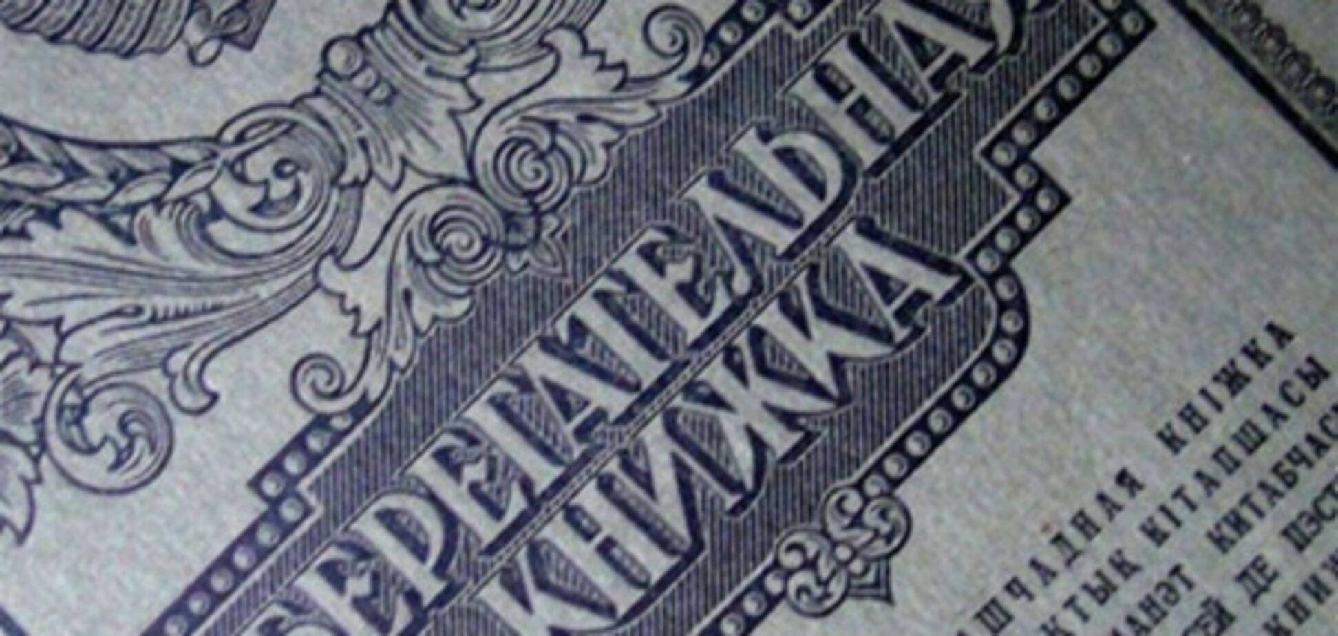 Выплату вкладов Сбербанка СССР отложили на месяц