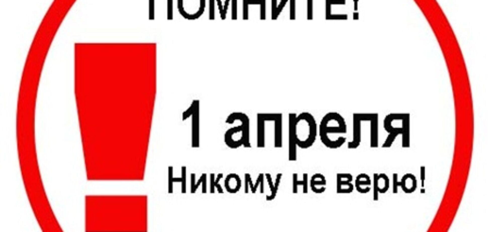 ТОП-10 первоапрельских розыгрышей
