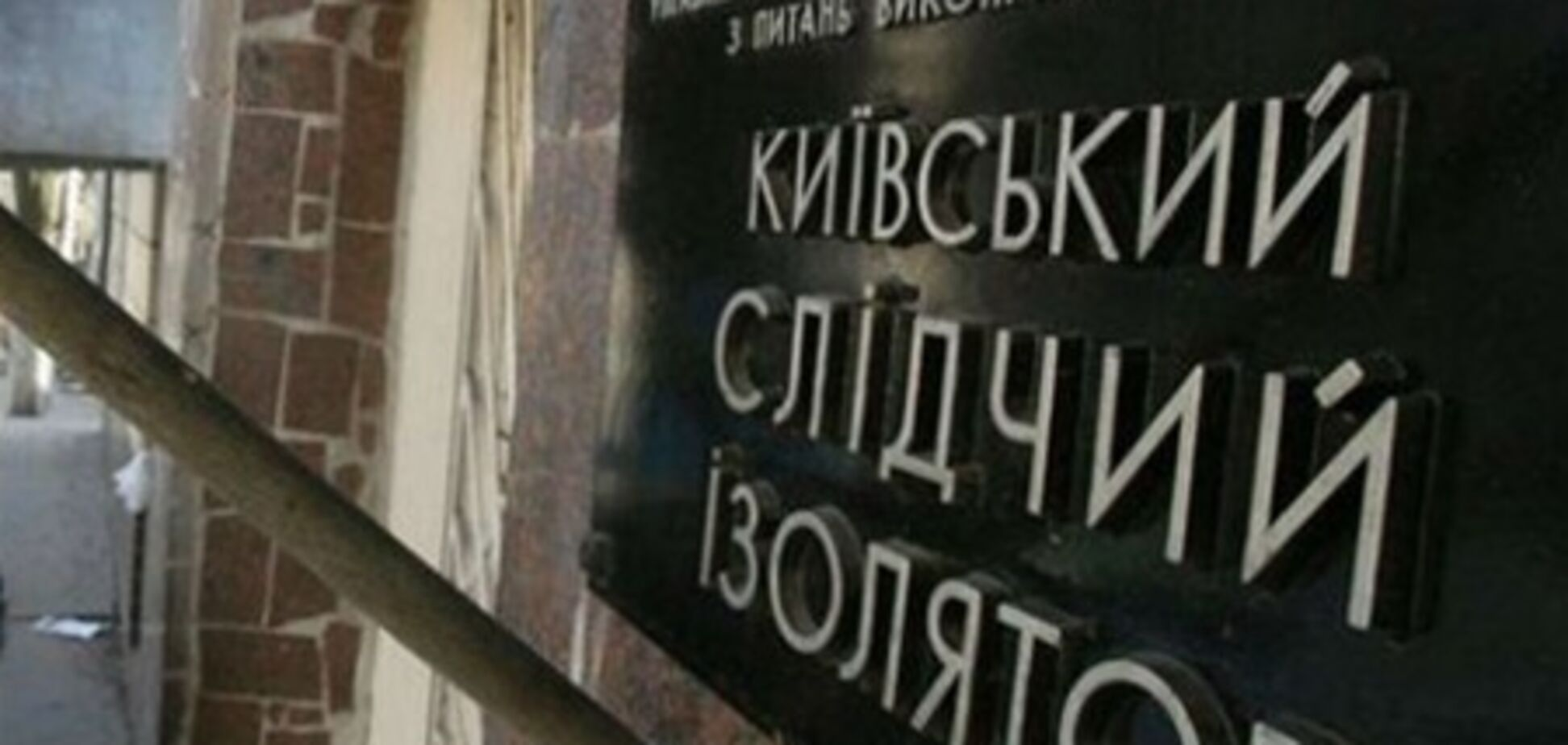 Из фильма о Лукьяновском СИЗО подтверждаются только 10% фактов - ГПСУ