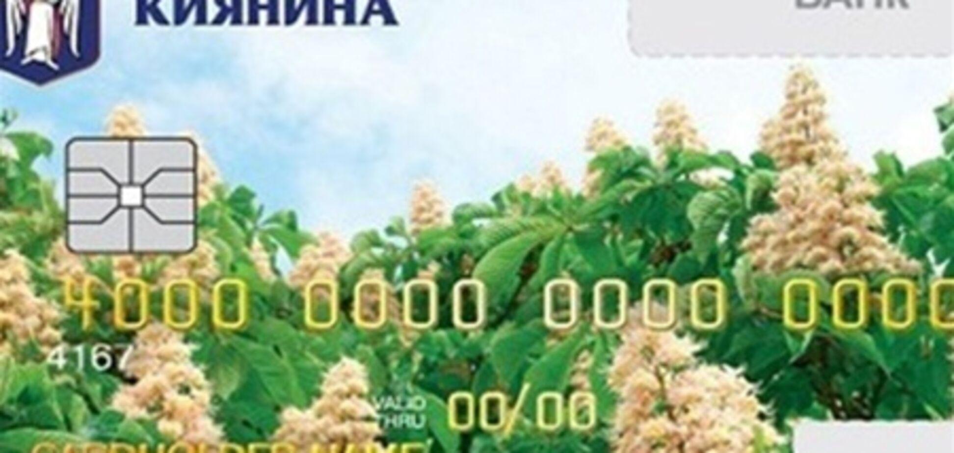 'Карточка киевлянина' позволит власти не тратить лишних денег