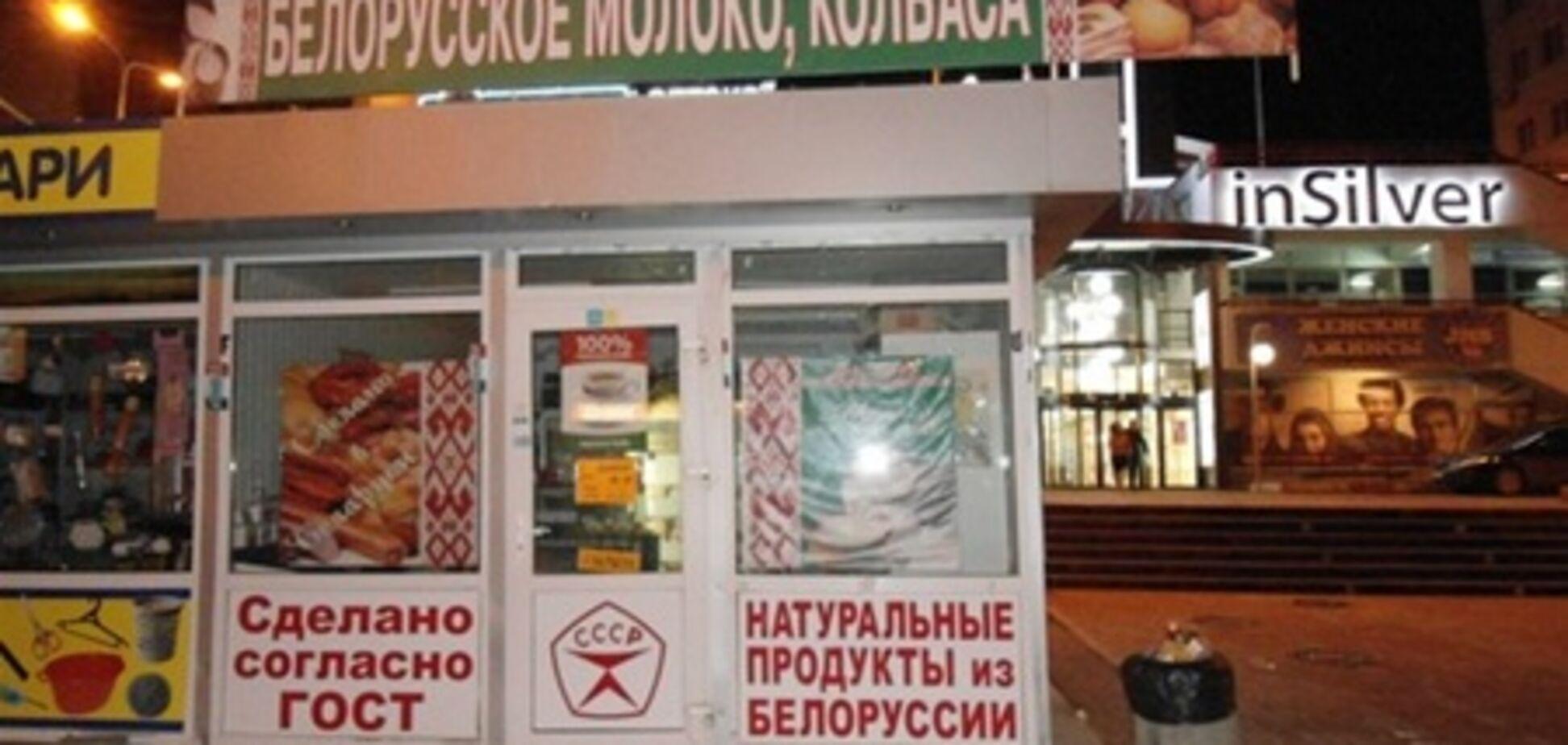 Білоруські продукти: чи є торгівля після заборони?