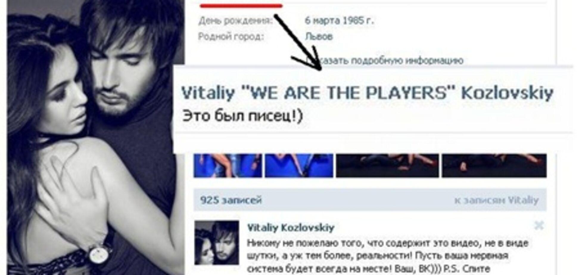 Віталій Козловський матюкається в Мережі!
