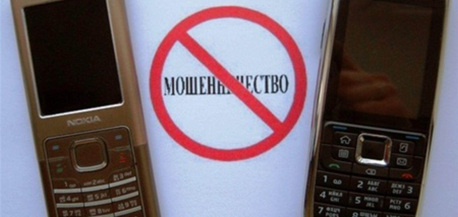Телефонные мошенники объявились на Луганщине