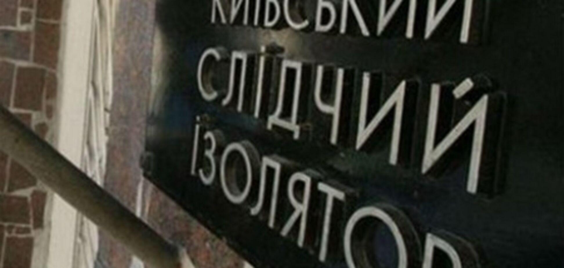 В Киевском СИЗО умер задержанный. Видео