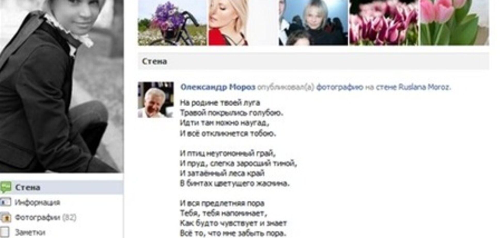 Олександр Мороз пише дочки вірші