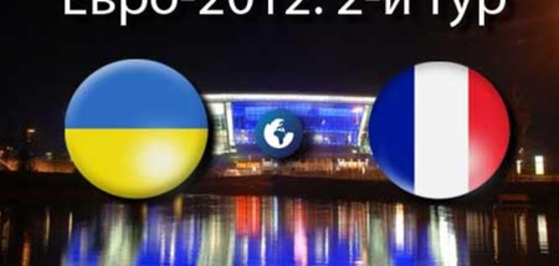 Евро-2012. Украина - Франция - 0:2. Хронология матча