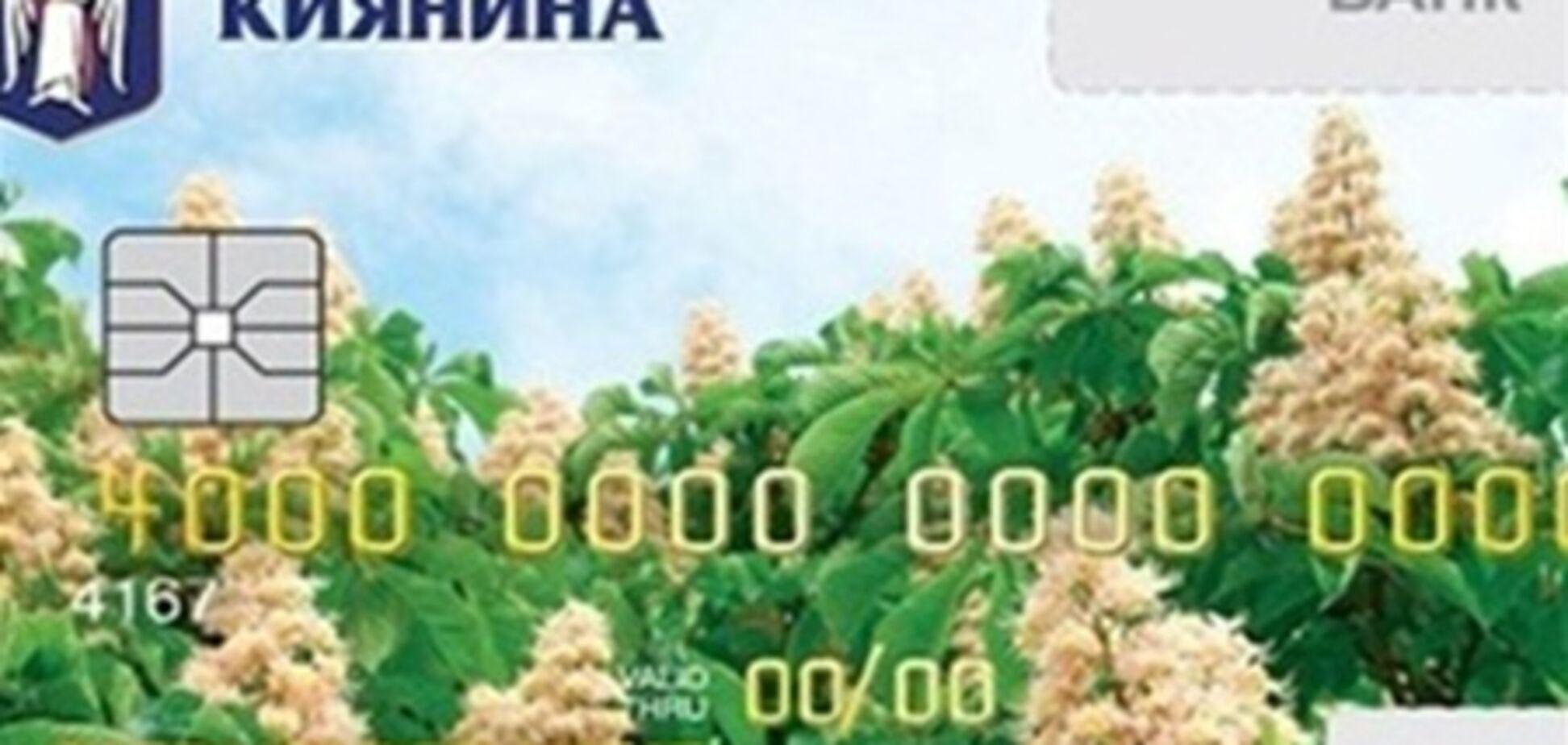 'Карточка киевлянина' уже работает в аптеках и метро