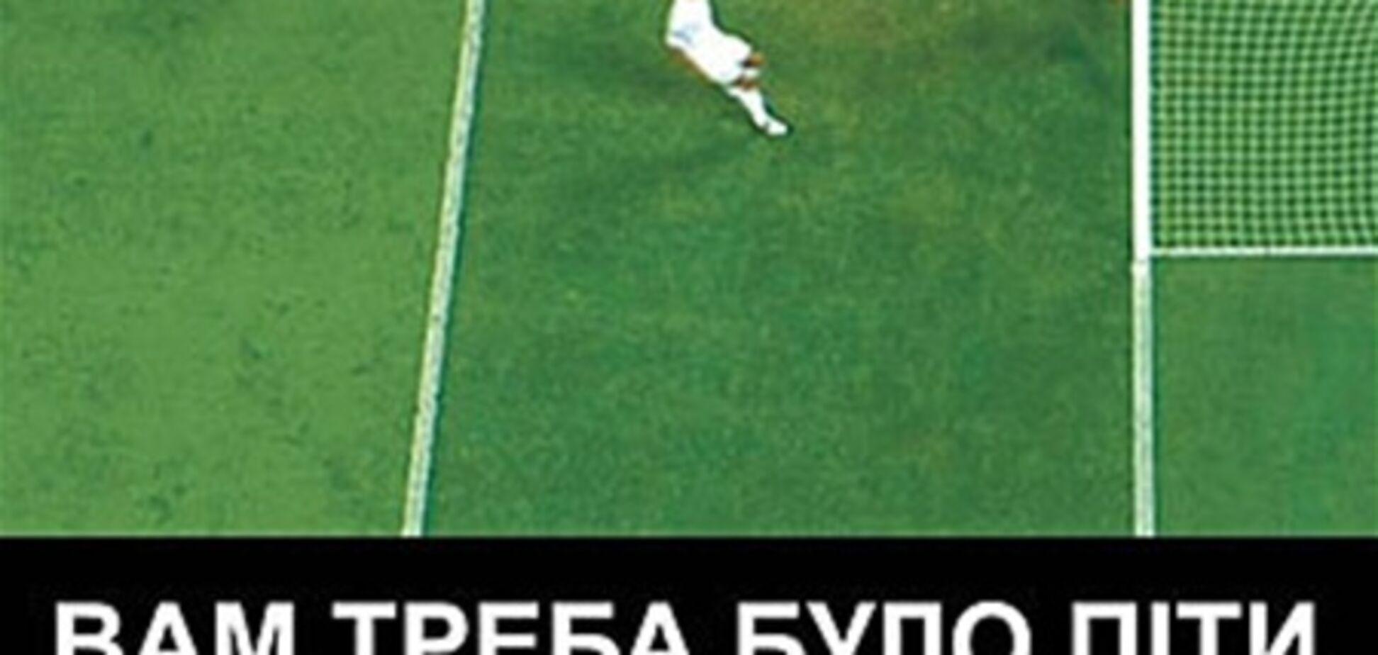 В рекламе очков показали незаcчитанный гол Украины на Евро-2012