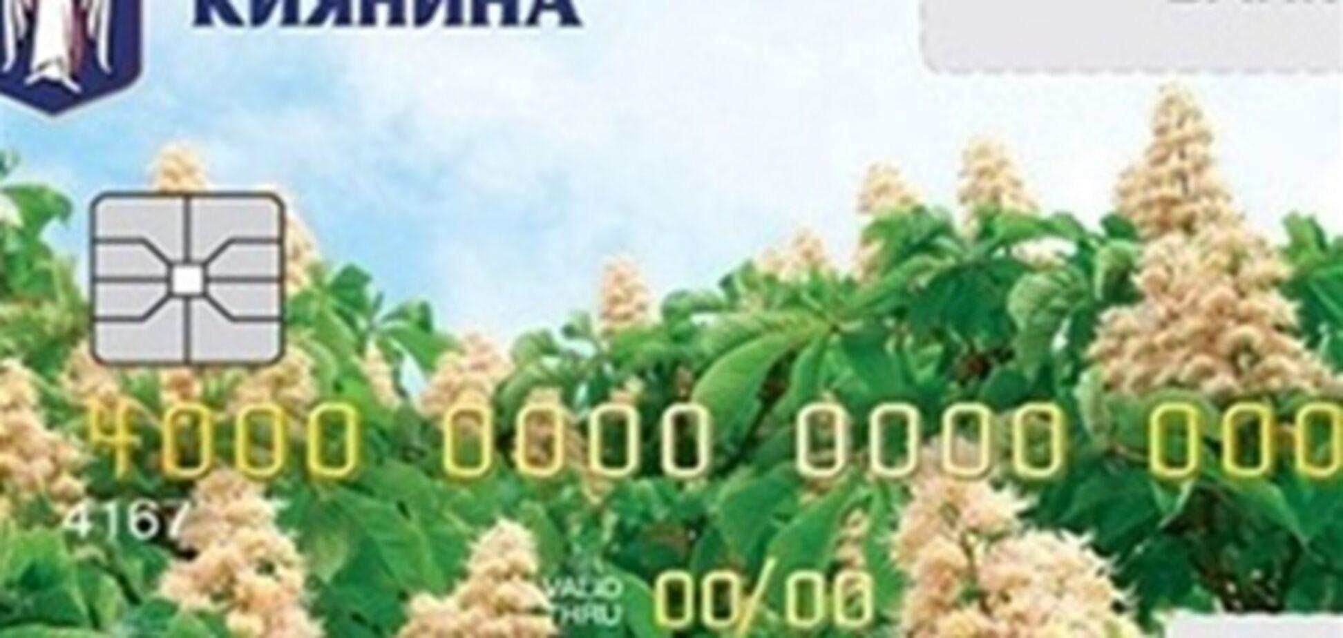 Владельцам 'Карточки киевлянина' хотят дать скидки на продукты
