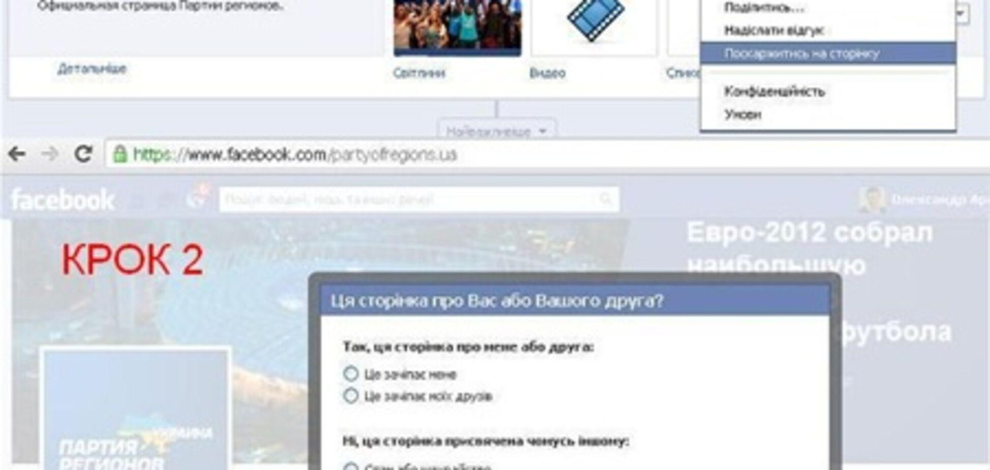 Пользователи Facebook призывают друг друга уничтожить страницу Партии регионов