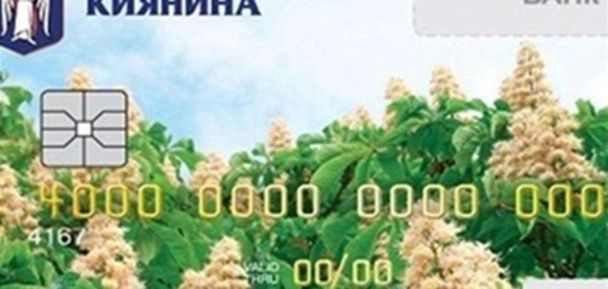 'Карточки киевлянина' уже выдают пенсионерам-инвалидам