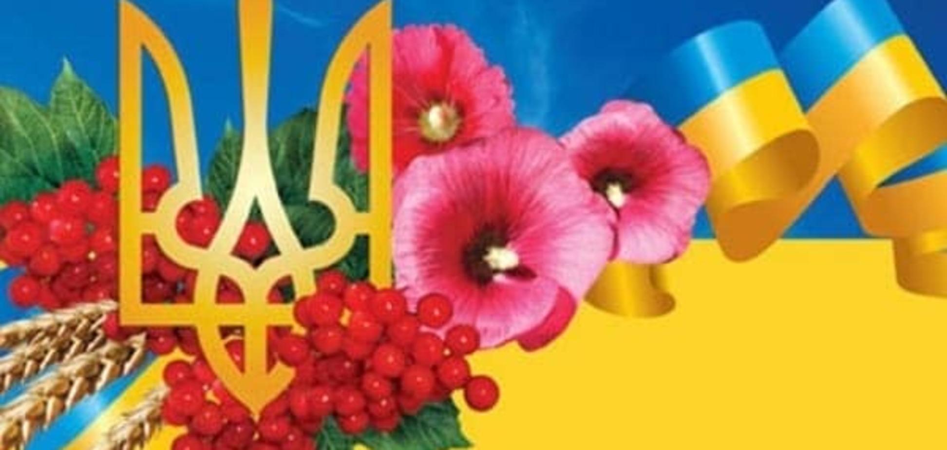 З Днем Незалежності, Україно!