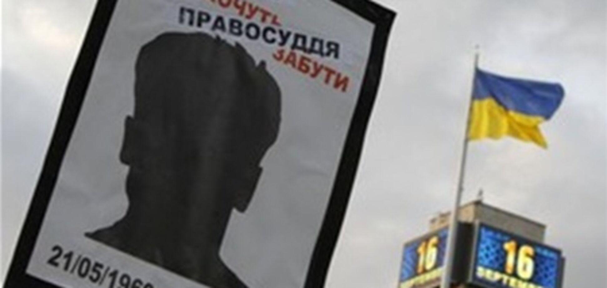 Сегодня - 12-я годовщина исчезновения Гонгадзе