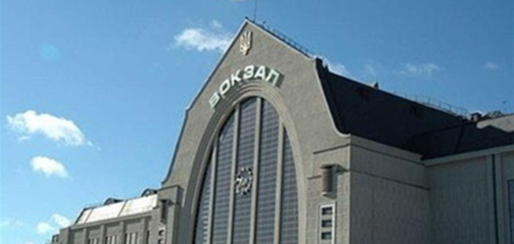 На киевском ж/д вокзале эвакуируют пассажиров