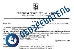РОССИЯ ТРЕБУЕТ ПОГАСИТЬ 3,2 МЛРД ГРН ДОЛГА ЕЭСУ. Документ