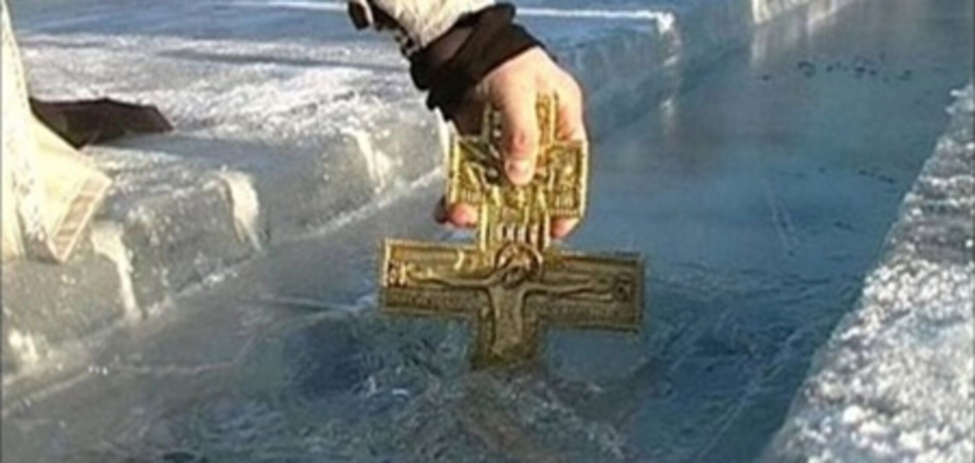 Крещение: как празднуют в Киеве