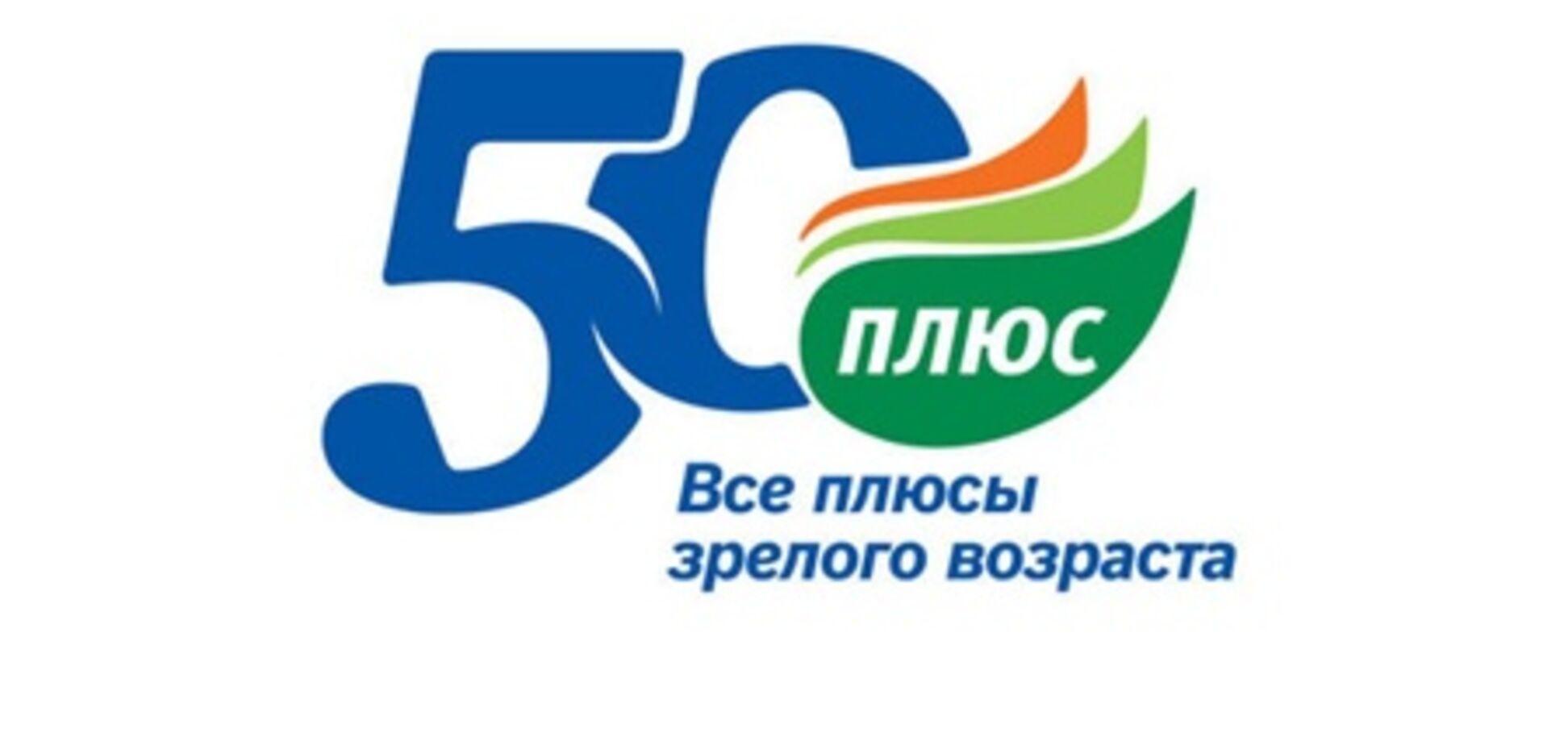 Немного о проекте '50 ПЛЮС'