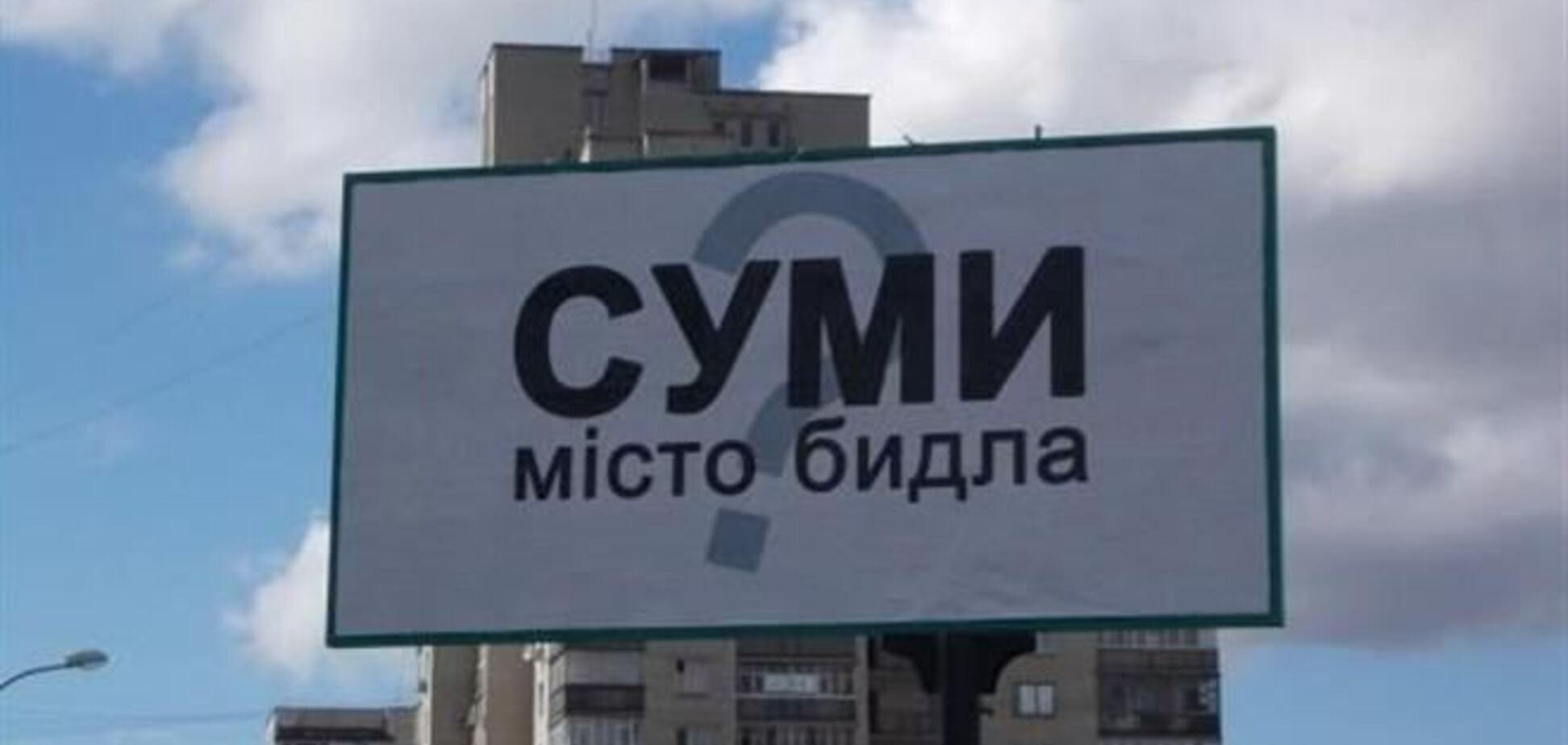В Сумах возник скандал вокруг билбордов 'Місто бидла?'