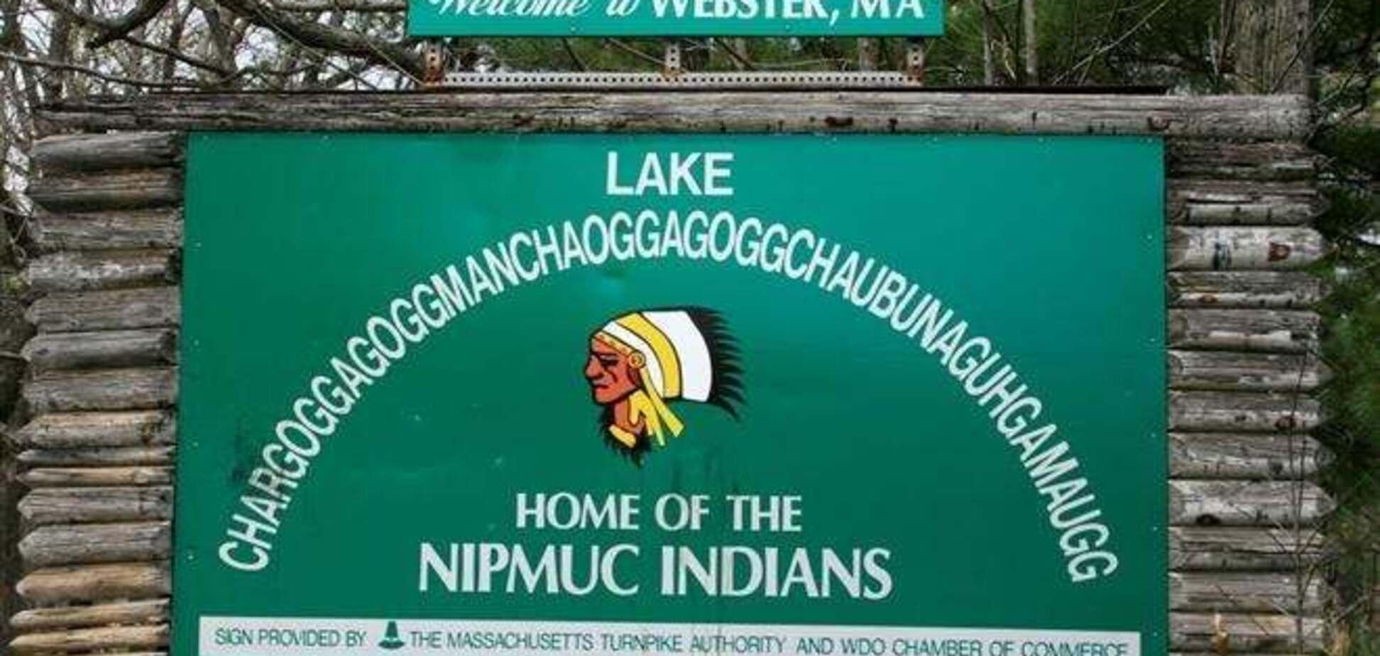 У США є озеро, в назві якого 45 букв