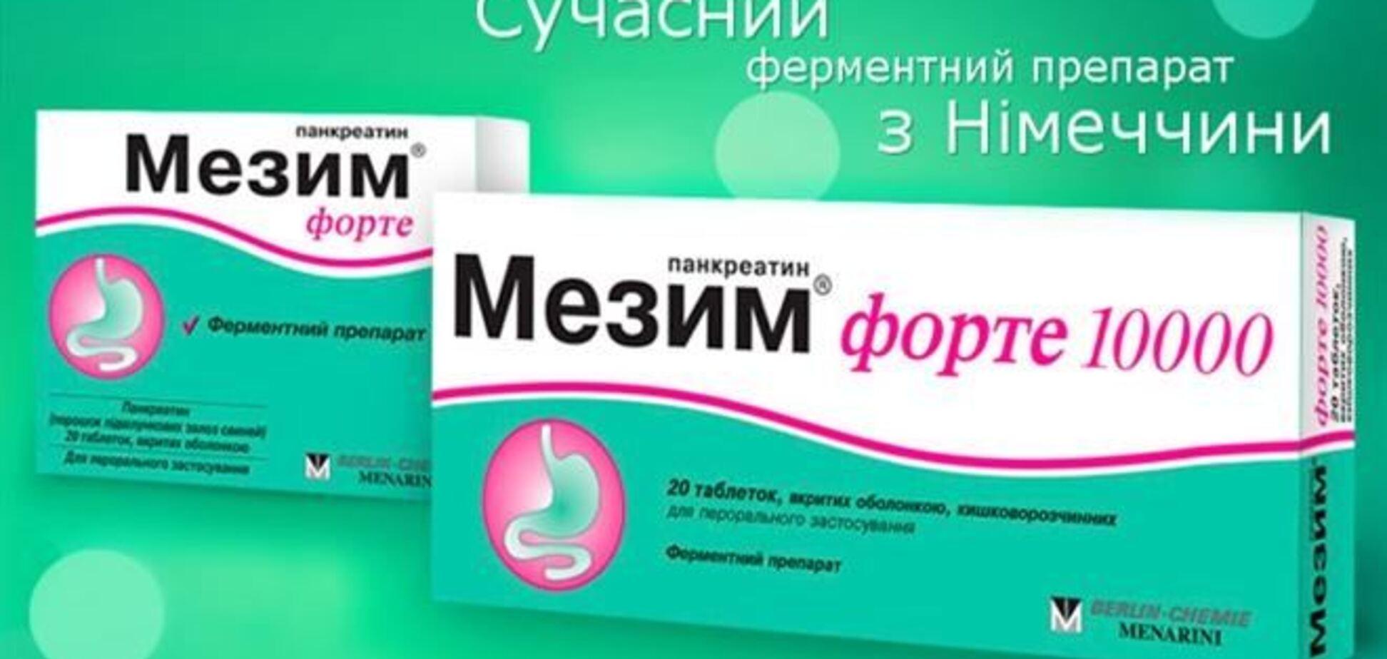 Мезим Форте - лидер среди ферментных препаратов