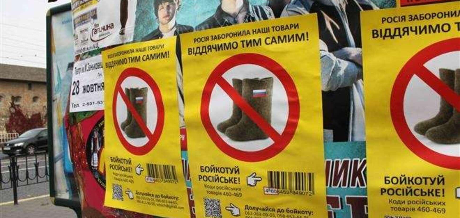 Львовян призывают игнорировать российские товары