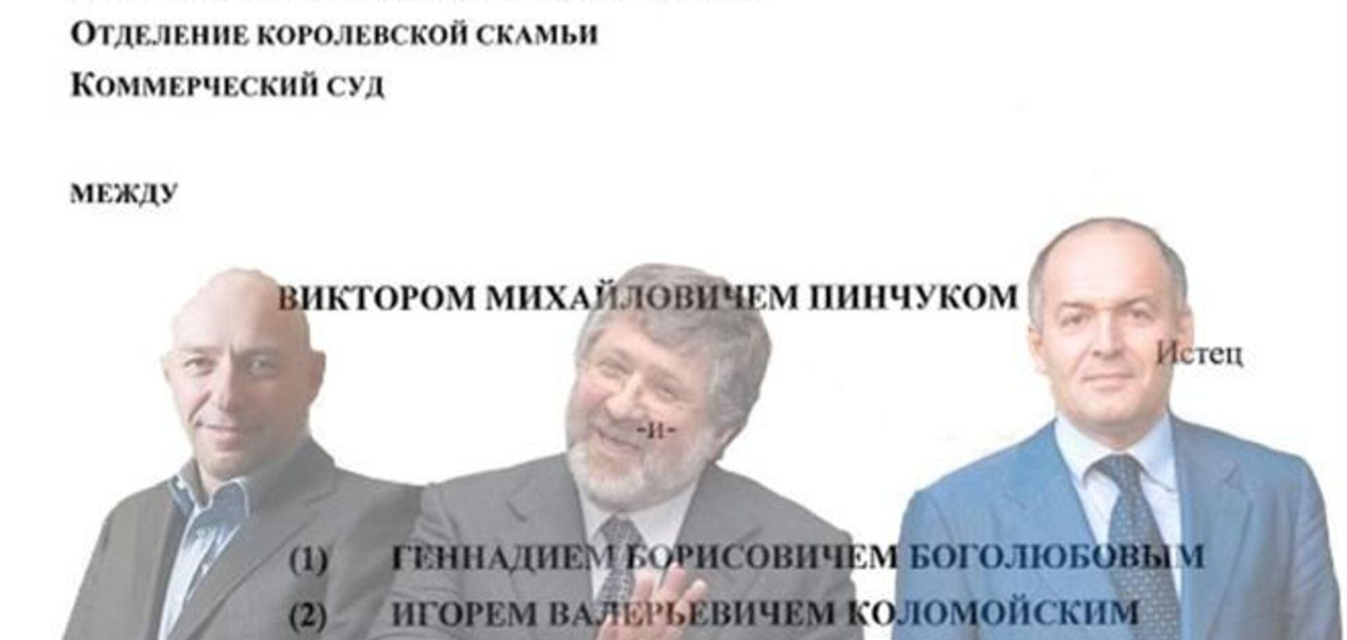Коломойский vs Пинчук - 1