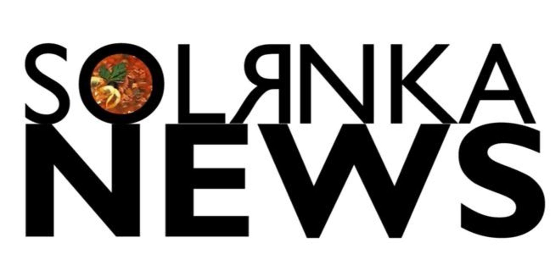 SOLЯNKA NEWS - выпуск 11