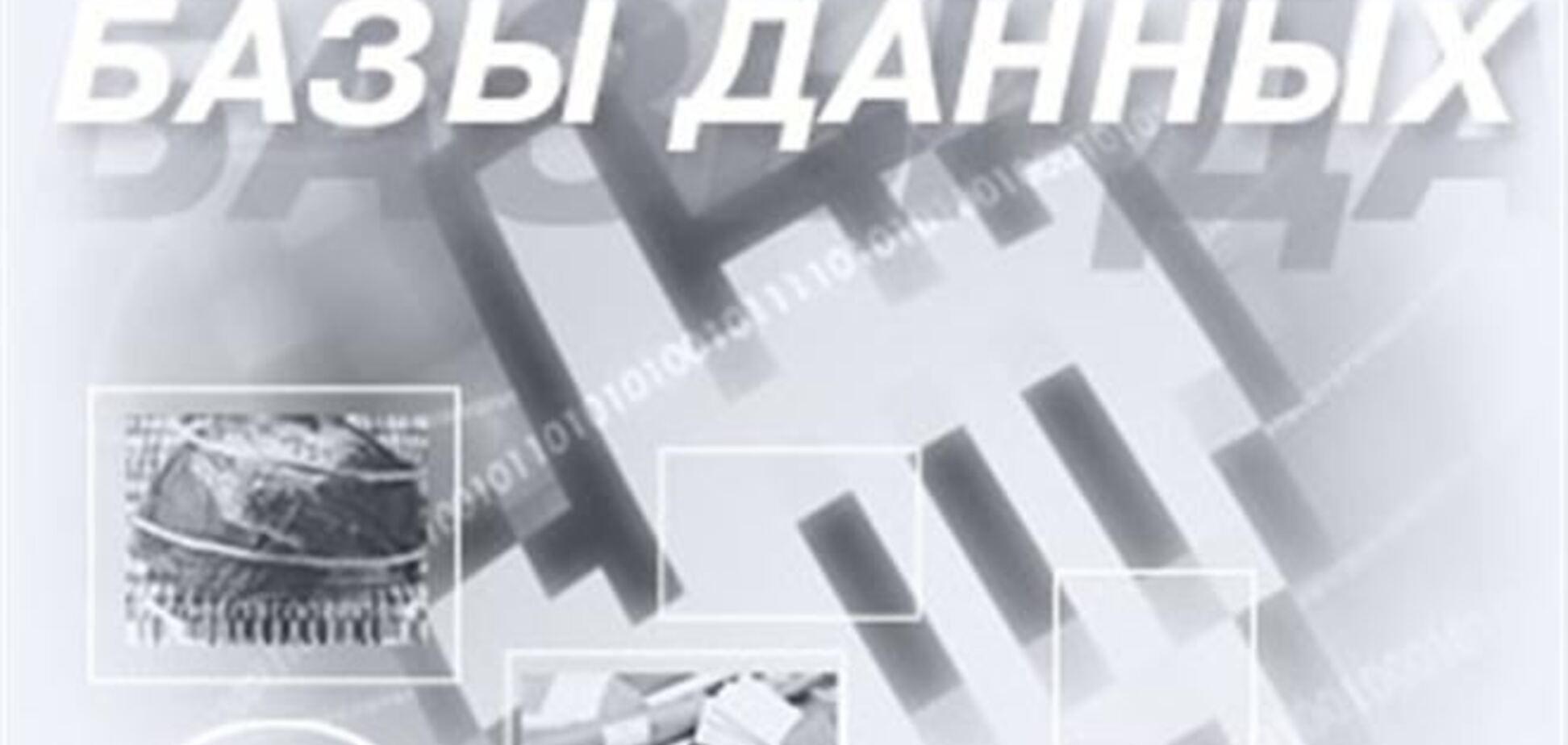После взлома базы личных данных в Минюсте ищут виноватых в Google, Facebook и Укрзализныце